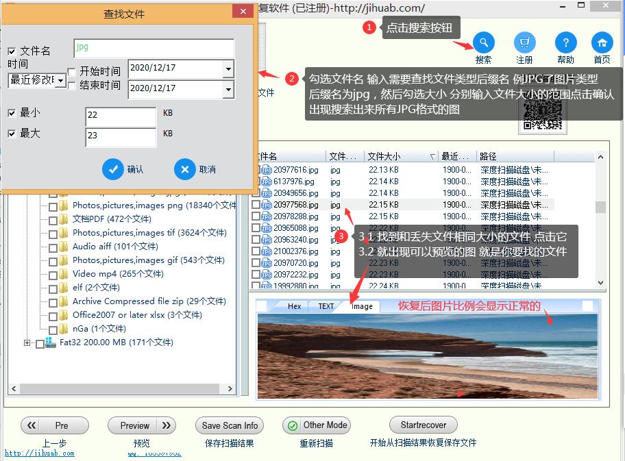内存卡图片数据恢复方法