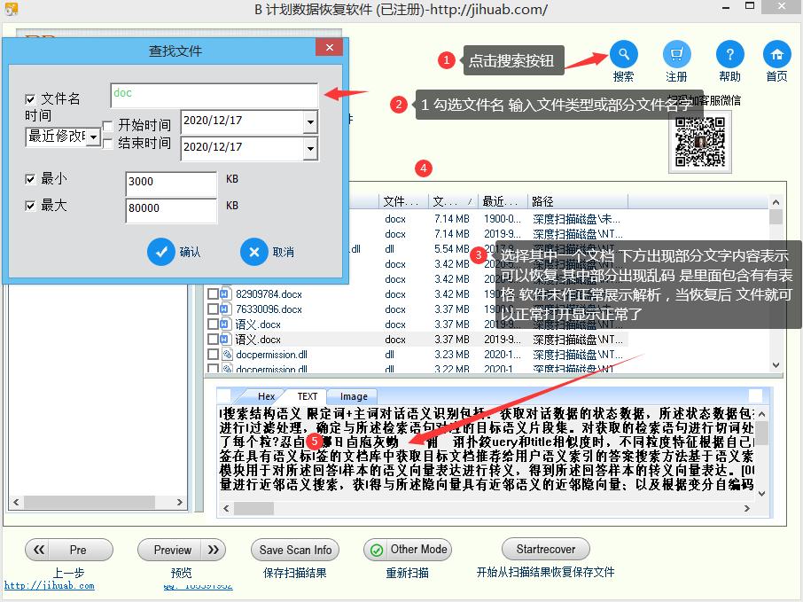 内存卡EXCEL文件恢复