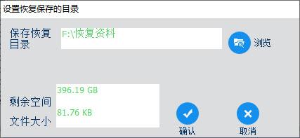 数据恢复软件恢复回收站文件