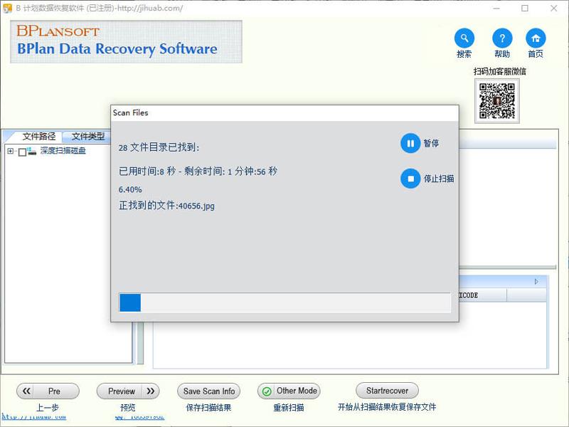内存卡插上就显示格式化如何恢复数据